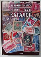 Ляпін Ст. А. Каталог поштових марок Росії.(1856-1991) / 2009 р