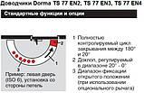 Доводчик Dorma TS 77 EN3 з важільною тягою (білий), фото 3