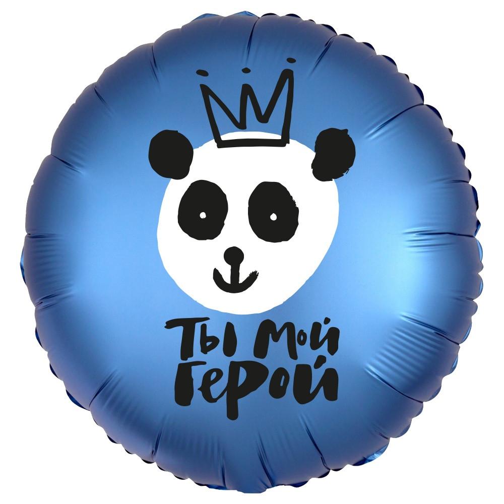 Agura Шар 18''/45 см, Круг, Ты Мой Герой (панда-король), Синий