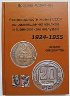 Різновиди монет СРСР Адріанов Ярослав/ 2011 р.