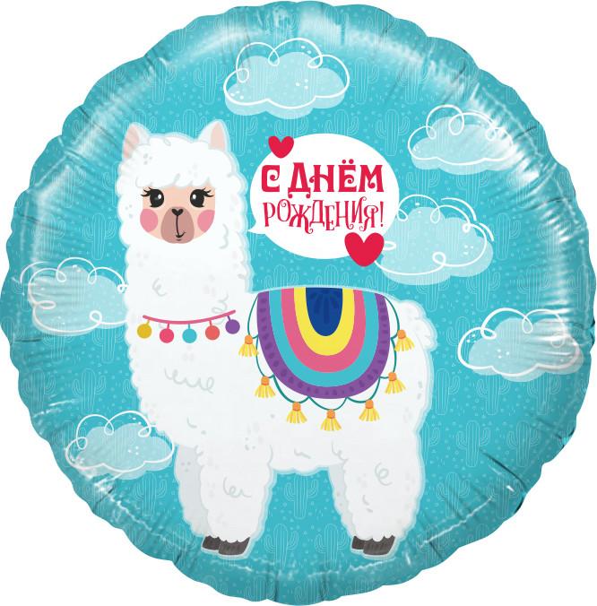 Agura Шар 18''/45 см, Круг, С Днем Рождения (лама альпака), Бирюзовый
