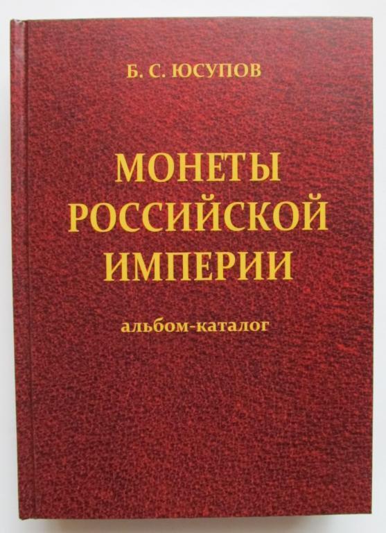 Монеты Российской империи/Юсупов Б.С./1999