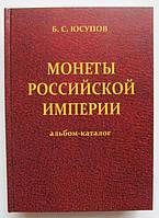 Монети Російської імперії / Юсупов Б. С./ 1999