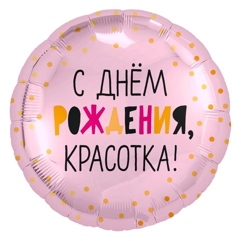 Agura Шар 18''/45 см Круг, С Днем Рождения, Красотка, Розовый