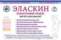 """100 мл. """"Эласкин""""  Лечение целлюлита и растяжек после родов."""
