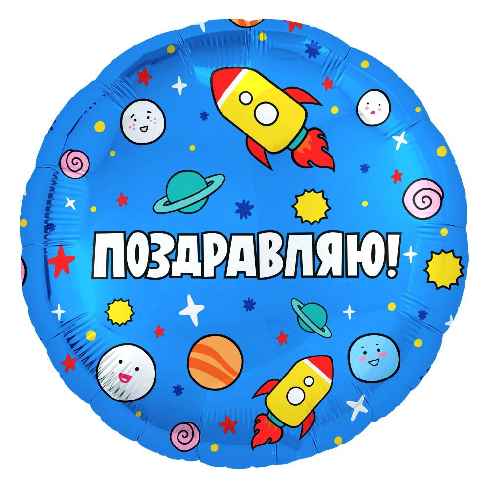 Agura Шар 18''/45 см Круг, Поздравляю (космос), Синий