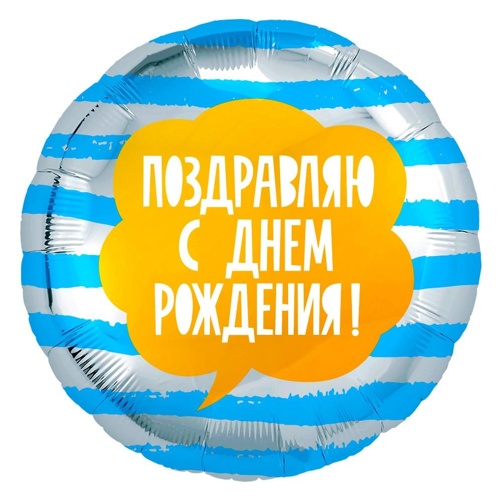 Agura Шар 18''/45 см Круг, Поздравляю С Днем Рождения (полоски), Голубой/Серебро