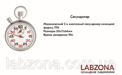 Секундомер механический ТФА -1 и 2х кнопочный. Европейское качество!