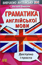 Граматика англійської мови. Доступно і просто. Федоров Валерій