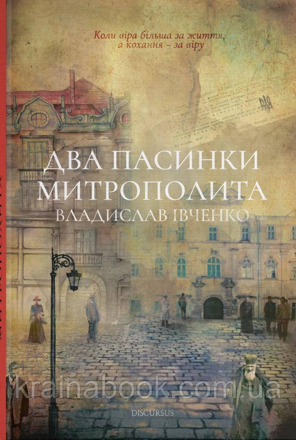 Два пасинки Митрополита. Івченко Владислав
