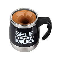 Кружка мішалка Self Stirring Mug