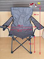 Кресло раскладное туристическое, серое, производство Украина