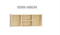 Полка навесная Симба - Мебель Сервис