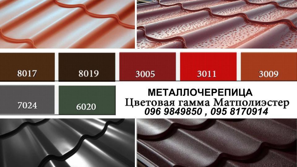 """Металлочерепица - купить лучший кровельный материал от """"T.R.ishkovcompany"""""""