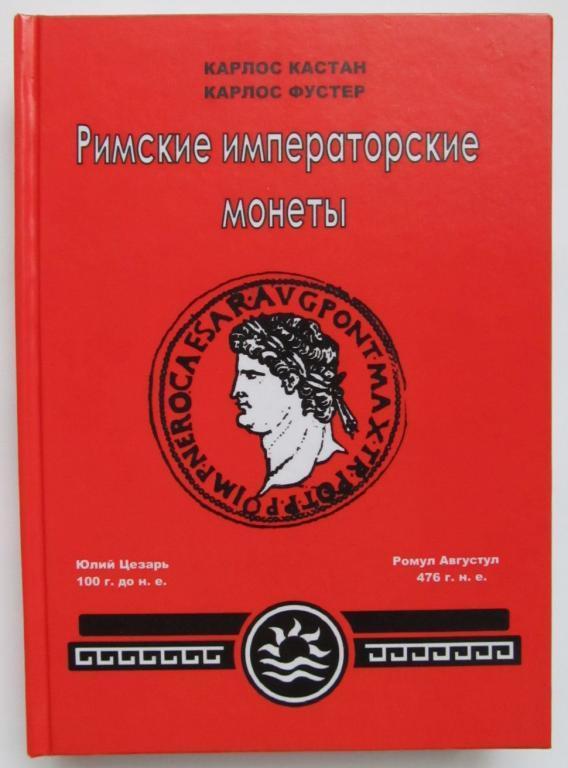 Римские императорские монеты. К. Кастан, К. Фустер