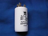 Конденсатор пусковой / рабочий 4 мкф 450 В (CBB60)