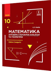 10 клас / Алгебра та початки аналізу та Геометрія. Підручник. Рівень стандарту / Нелін / Ранок