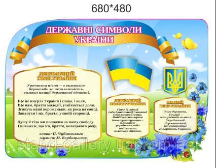 государственные символы купить, заказать, детский сад