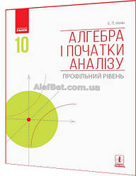 10 клас / Алгебра та початки аналізу. Підручник. Профільний рівень / Нелін / Ранок