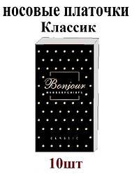 """""""Bonjour"""" носовые платочки """"Классик"""" (10шт/бл)"""