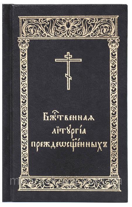 Божественна Літургія Передосвячених (кишеньковий формат)