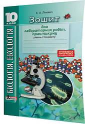 10 клас / Біологія і Екологія. Зошит для лабораторних робіт. Рівень стандарту / Лінєвич / Літера