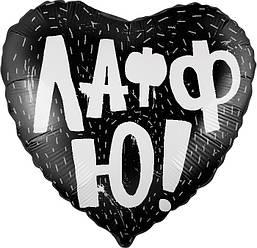 Agura Шар 18''/45 см, Сердце, ЛаффЮ, Черный
