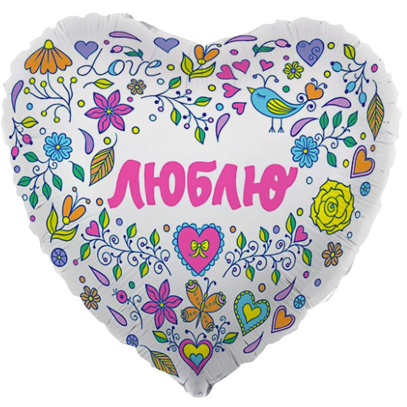 Agura Шар 18''/45 см Сердце, Люблю, Белый