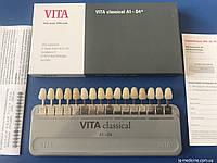 РОЗКОЛІРКА ВІТАПАН КЛАСИЧНА ВІТА,Розколірка VITA classic, оригінал, Німеччина,Шкала расцветок Vita (Вита)