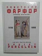 Советский фарфор 1930-80 гг - прайс-каталог / 2006г