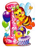 """Вырубка большая """"единичка пчелка"""" для девочки"""