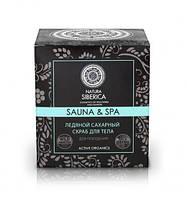 Natura Siberica Sauna&Spa Скраб сахарный для тела Ледяной для похудения,  350 мл