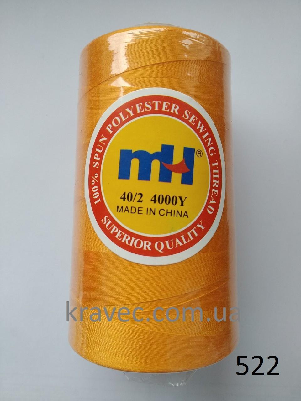 Нитка швейна MH 40/2 4000 №522