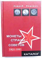 Монеты Страны Советов(каталог ценник).Федорин А.И.