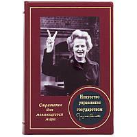 """Книга в коже """"Искусство управления государством"""" Маргарет Тэтчер. Стратегии для меняющегося мира"""