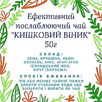 Ефективний лікувальний послаблюючий чай Кишковий віник Арнольда Ерета 50г