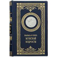 """Книга в коже """"Большая книга мужской мудрости"""" кожа, медь, серебро, мм.: 145х210"""