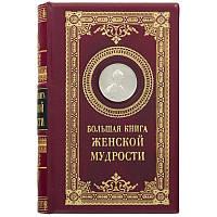"""Книга """"Большая книга женской мудрости"""""""
