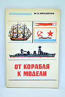"Книга: ""От корабля к модели"""