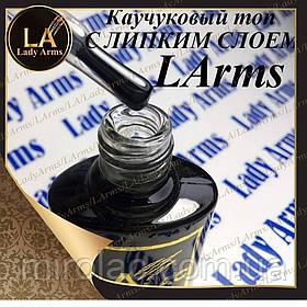 Каучуковый топ 50мл с липким слоем Lady Arms LaLac  БЕЗ КИСТИ
