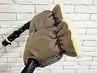Рукавички-Муфта на коляску Ok Style New Капучино, фото 1