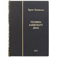 """Книга в коже """"Техника банковского дела"""" Бруно Бухвальд"""
