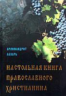 Настольная книга православного христианина. Архимандрит Лазарь Абашидзе