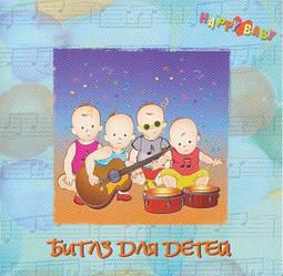 CD-диск Various – Бітлз для дітей