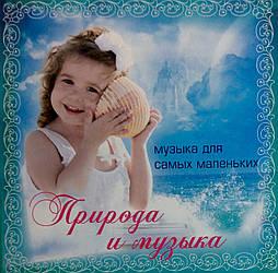 CD-диск Збірник Природа і музика. Музика для самих маленьких