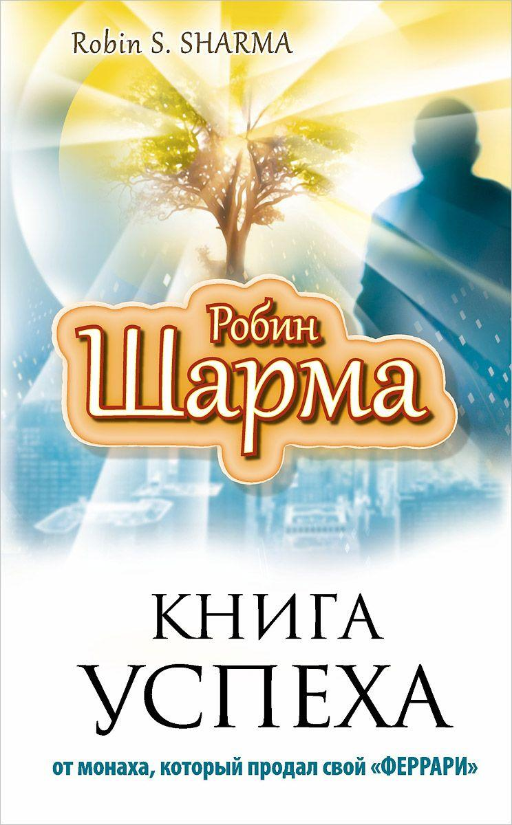 Книга успеха от монаха, который продал свой «феррари» Робин Шарма.