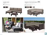 Кутовий диван зі штучного ротангу PROVENCE SET WITH COFFEE TABLE темно-коричневий (Keter), фото 10
