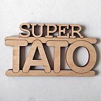 """Слова из дерева """"SUPER TATO"""" - 9,5 х 5,5 см"""
