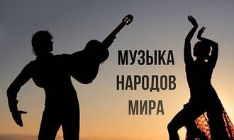 Музика і пісні народів світу / Етнічна музика