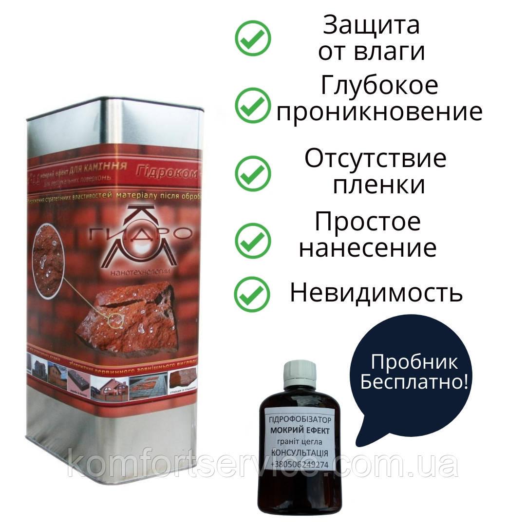 Невидимая пропитка для тротуарной плитки Гидроком™ - 1